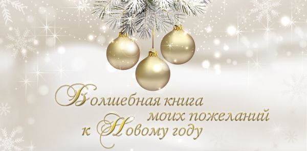 Волшебная книга моих пожеланий к Новому году