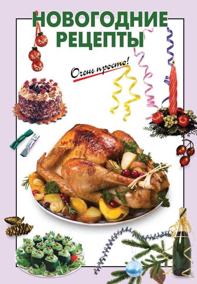 самые новогодние рецепты в картинках кейт чуть оказалась