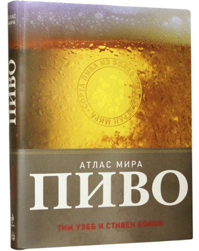 Пиво. Атлас мира (серия Вина и напитки мира) - фото 1