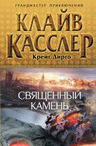 Касслер К., Дирго К. - Священный камень' обложка книги