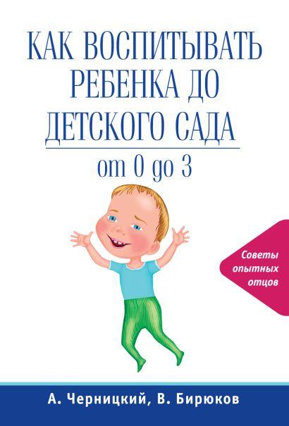 Как воспитывать ребенка до детского сада - фото 1
