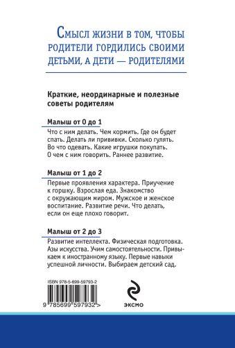 Как воспитывать ребенка до детского сада В. Бирюков, А. Черницкий