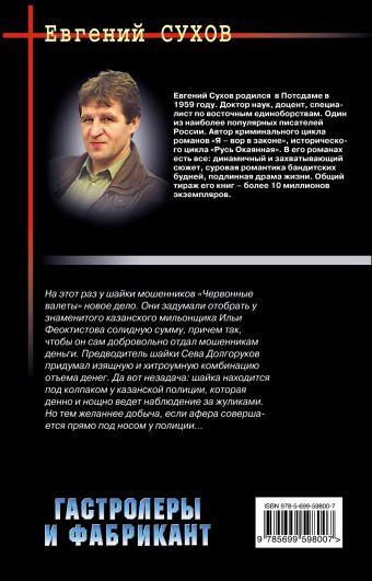 Гастролеры и фабрикант Сухов Е.