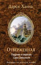 Ханна Д. - Отверженная' обложка книги