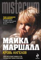Маршалл М. - Кровь ангелов' обложка книги