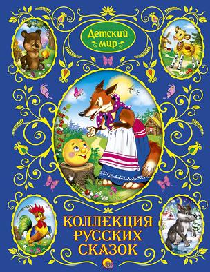 Коллекция русских сказок