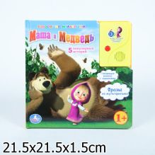 Маша и Медведь. 5 историй. говорящая книга в пухлой обложке с аудиосказкой