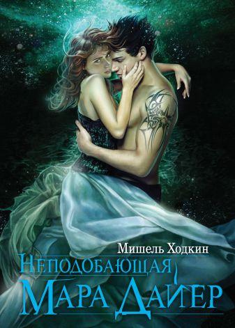 Ходкин М. - Неподобающая Мара Дайер обложка книги