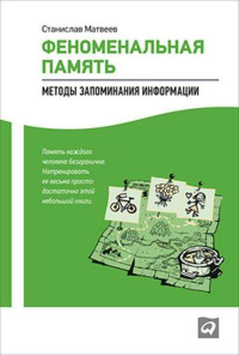 Феноменальная память: Методы запоминания информации Матвеев С.