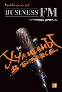 Хулиганы в бизнесе: История успеха Business FM