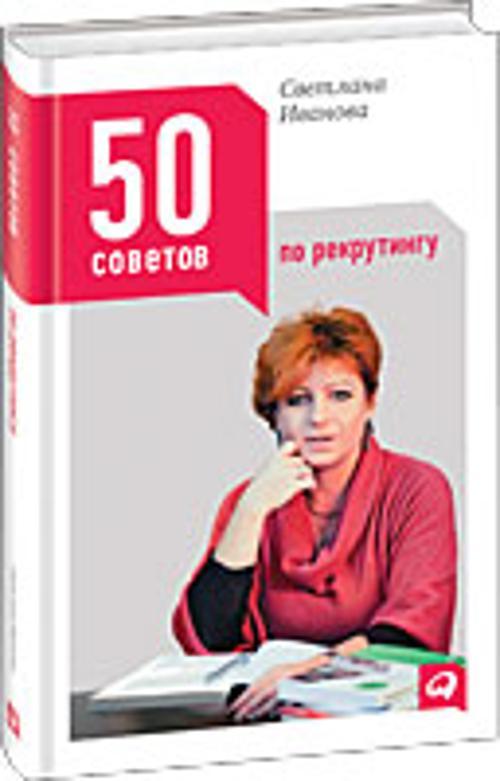 50 советов по рекрутингу Иванова С.