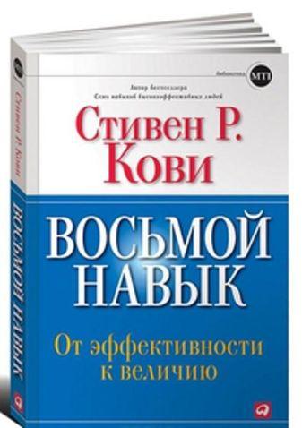Кови С. - Восьмой навык: От эффективности к величию (Обложка с клапанами) обложка книги