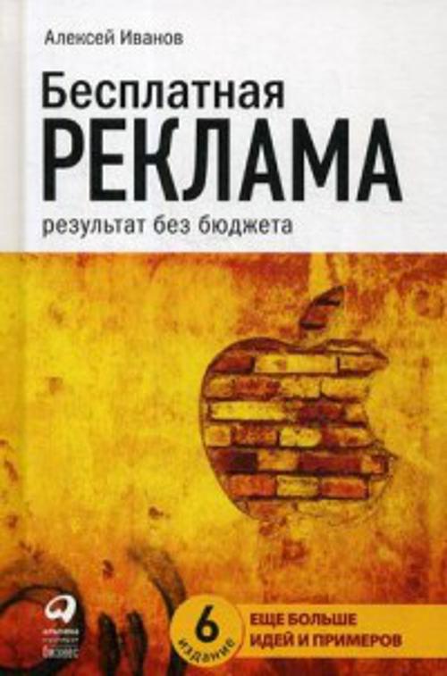 Бесплатная реклама: Результат без бюджета ( Иванов А.  )