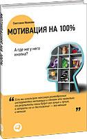 Иванова С. - Мотивация на 100%: а где же у него кнопка? (обложка) обложка книги