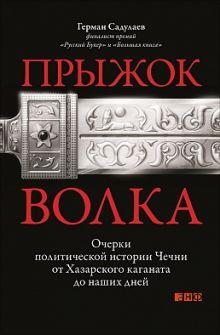 ПРЫЖОК ВОЛКА: Очерки политической истории Чечни от Хазарского каганата до наших дней