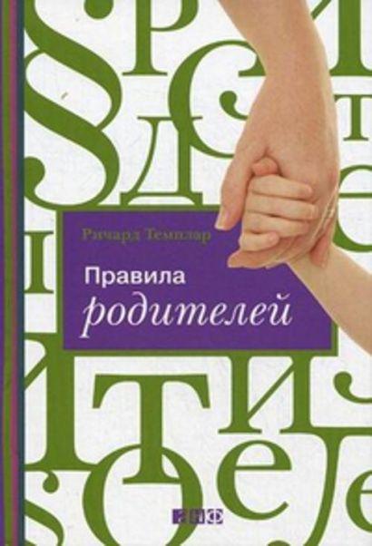 Правила родителей (Переплет) - фото 1