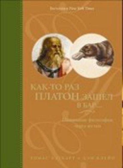 Как-то раз Платон зашел в бар…: Понимание философии через шутки - фото 1