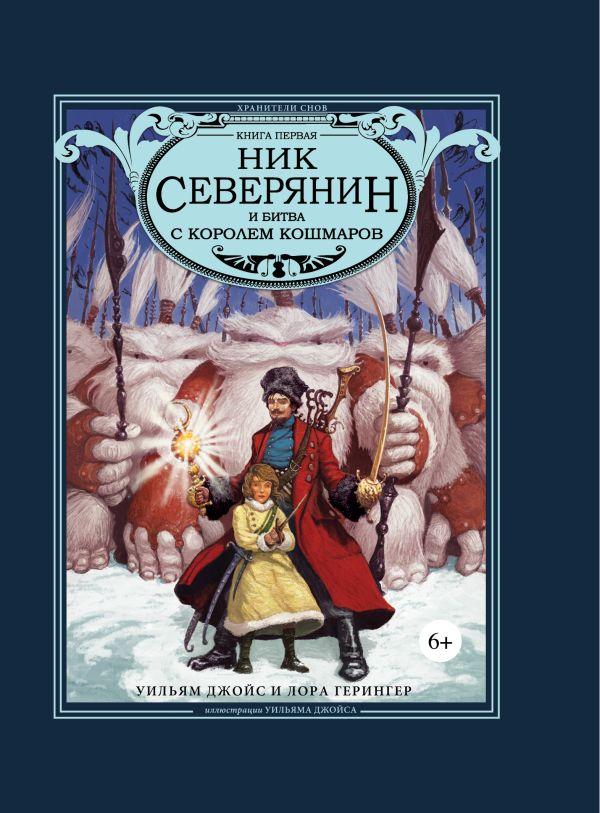 Ник Северянин и битва с Королем кошмаров Джойс У.
