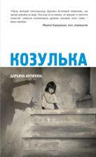 Антипова Д. - Козулька' обложка книги