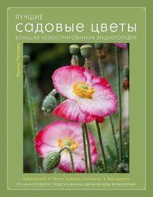Лучшие садовые цветы. Большая иллюстрированная энциклопедия (Книга для цветовода)