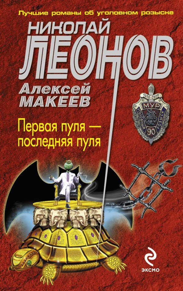 Первая пуля - последняя пуля Леонов Н.И., Макеев А.В.