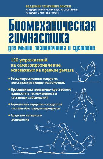 Биомеханическая гимнастика для мышц позвоночника и суставов Фохтин В.Г.