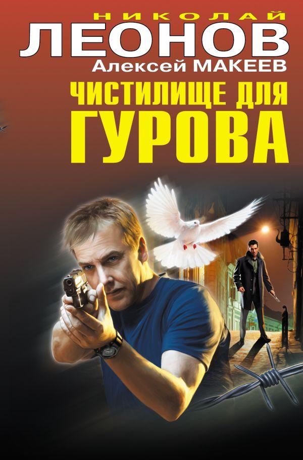 Чистилище для Гурова Леонов Н.И., Макеев А.В.