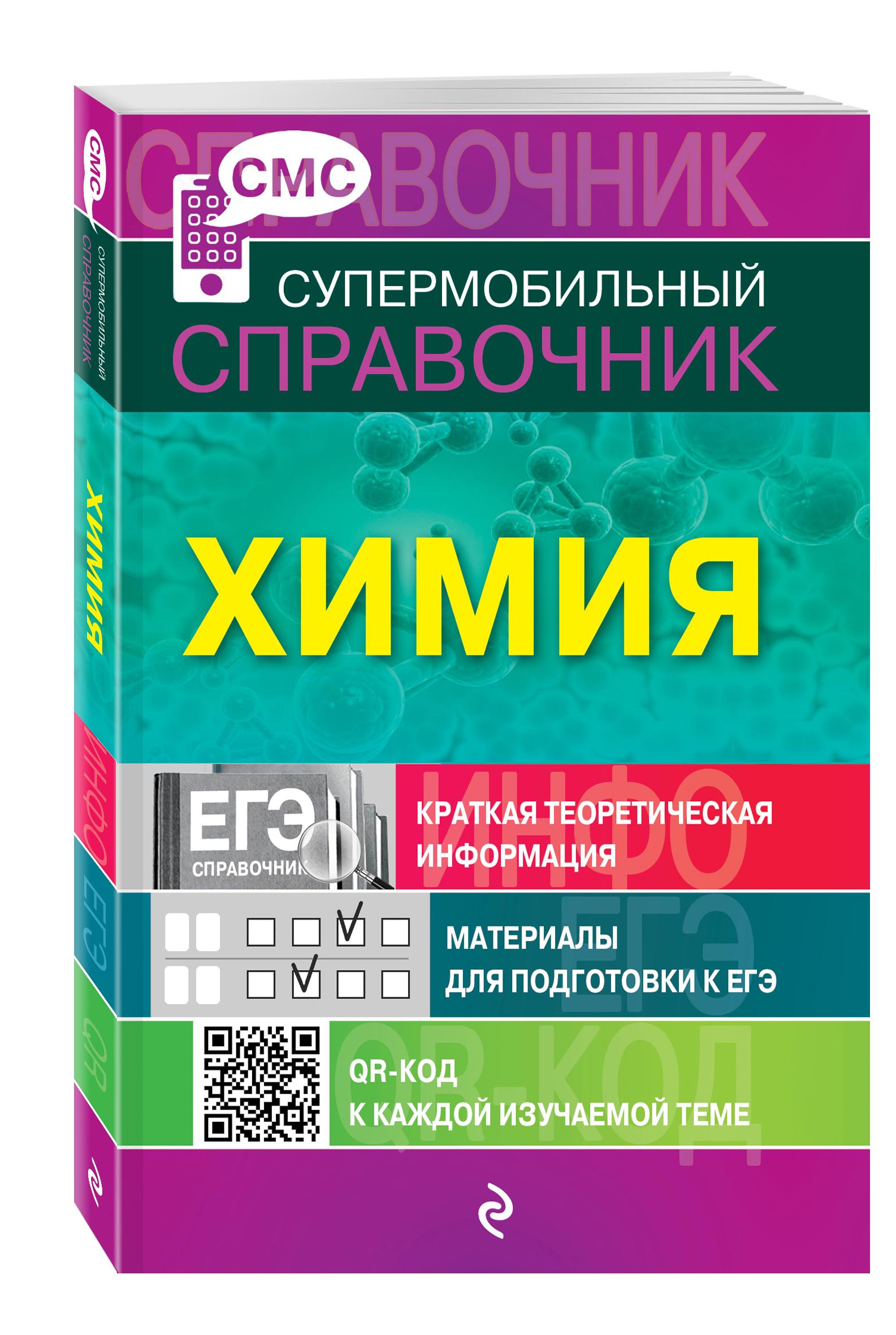 Н.Э. Варавва Химия (СМС)