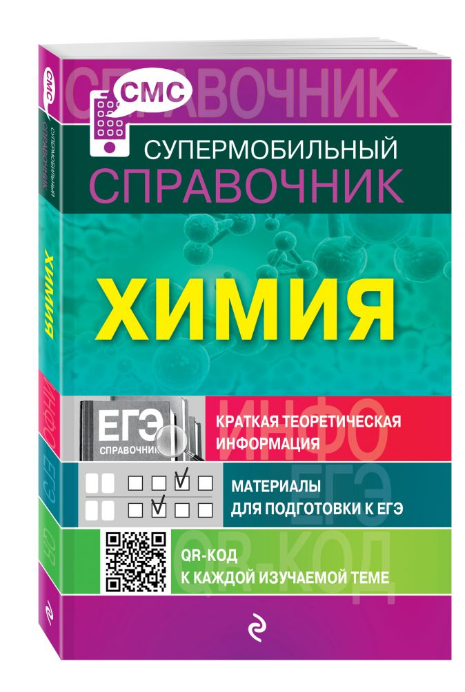 Н.Э. Варавва - Химия (СМС) обложка книги