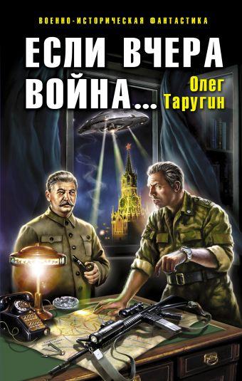 Если вчера война... Таругин О.В.