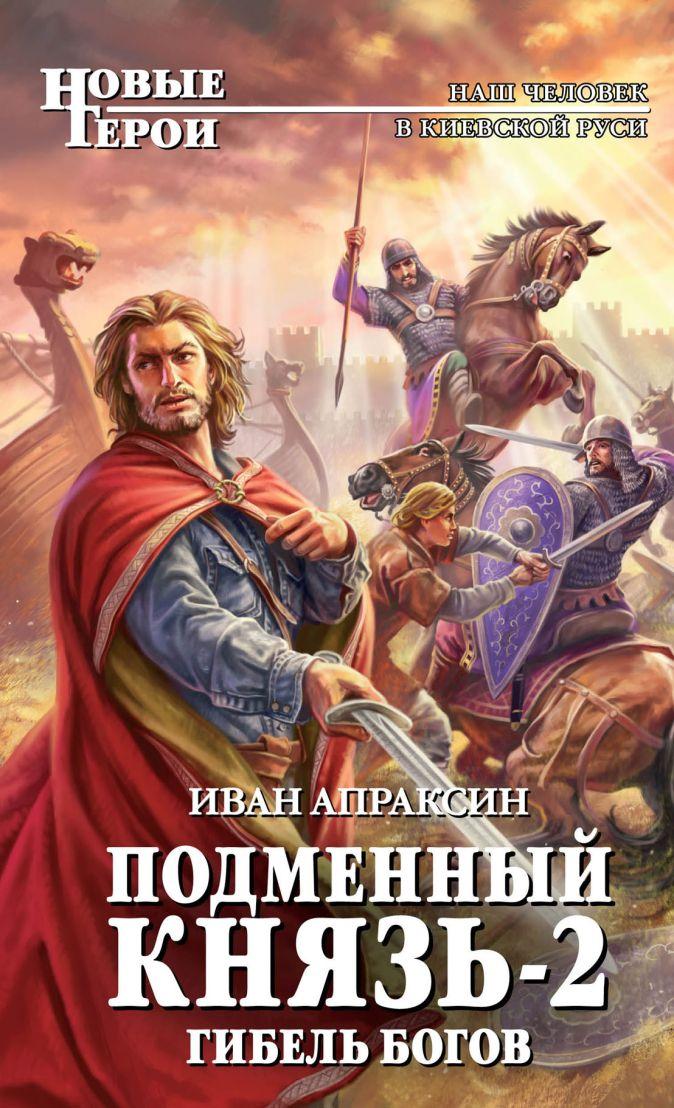 Иван Апраксин - Подменный князь-2. Гибель богов обложка книги