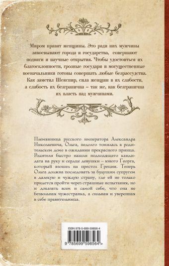 Русская лилия Арсеньева Е.