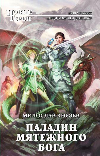 Князев М. - Паладин мятежного бога обложка книги