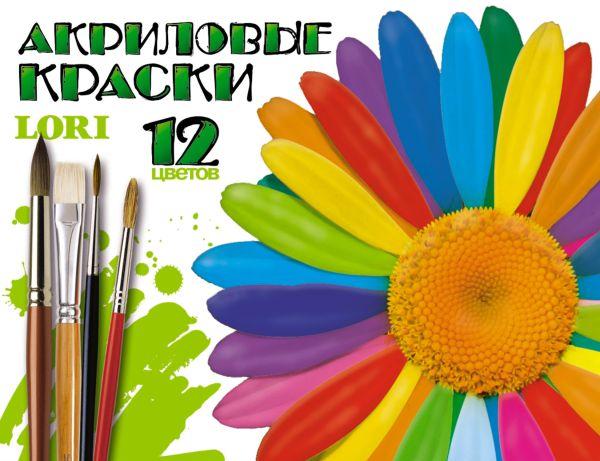 Акриловые краски в баночках 12 цв.