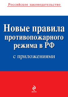 Новые правила противопожарного режима в Российской Федерации (с приложениями): текст с изм. и доп. на 2012 год