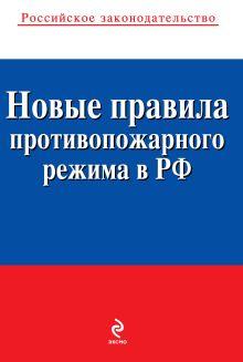 Новые правила противопожарного режима в Российской Федерации: текст с изм. и доп. на 2012 год