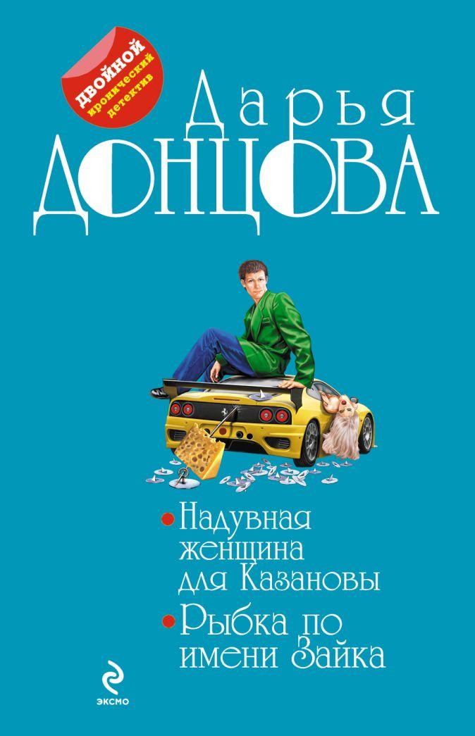 Донцова Д.А. - Надувная женщина для Казановы. Рыбка по имени Зайка обложка книги