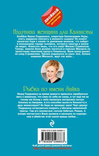 Надувная женщина для Казановы. Рыбка по имени Зайка Донцова Д.А.
