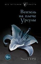 Герц Э. - Вензель на плече Урсулы' обложка книги