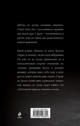 Вензель на плече Урсулы Герц Э.