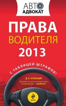 Права водителя 2013