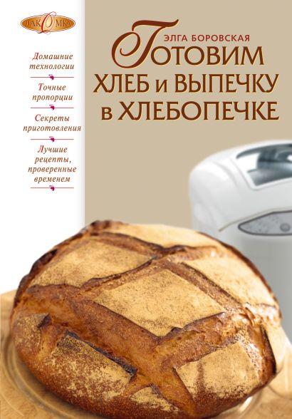 Готовим хлеб и выпечку в хлебопечке - фото 1