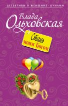 Ольховская В. - Стань моим Богом' обложка книги