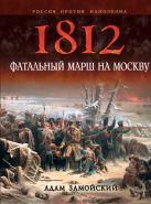 Замойский А. - 1812. Фатальный марш на Москву' обложка книги