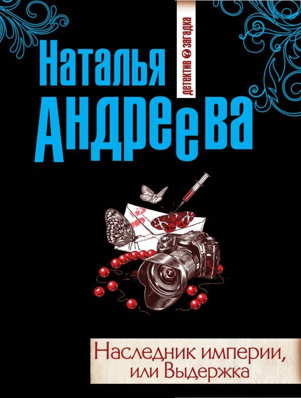Наследник империи, или Выдержка Андреева Н.В.