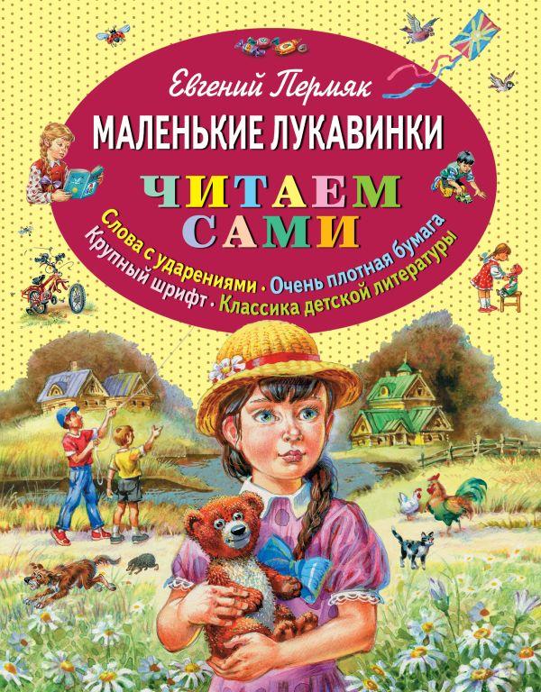 Маленькие лукавинки (ст.кор) Пермяк Е.А.