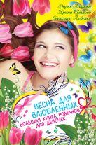 Лубенец С., Лаврова Д., Щеглова И.В. - Весна для влюбленных. Большая книга романов для девочек' обложка книги