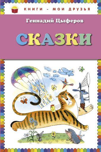 Сказки (ст. изд.) Цыферов Г.М.