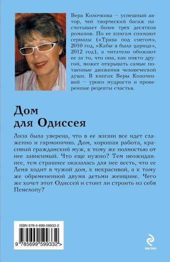 Дом для Одиссея Колочкова В.
