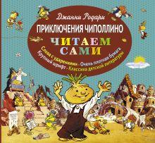 Приключения Чиполлино (ил. Е. Мигунова) (ст.кор)